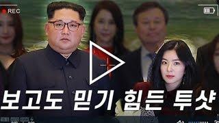 평양을 뒤집어 놓은 남한 예술단 공연 하이라이트[보고도 믿기힘든 현실~!]
