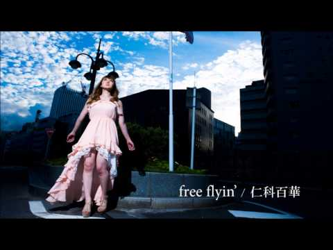 free flyin'/仁科百華 フル試聴版 Milky Pop Generation