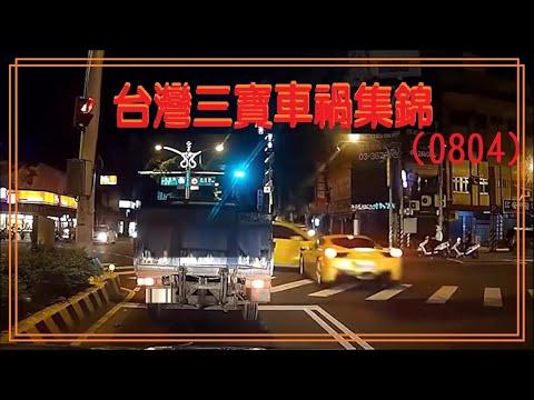 台灣三寶車禍集錦 0804