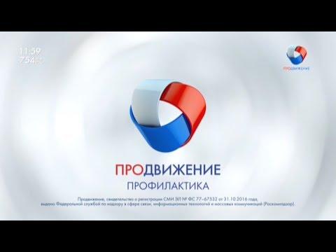 Начало эфира после профилактики канала Продвижение (Омск). 17.01.2018