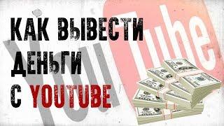 как вывести деньги из YouTube