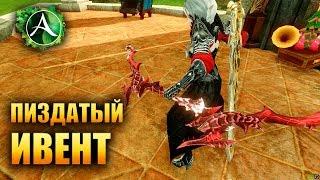 ArcheAge - Пиздатый Ивент!