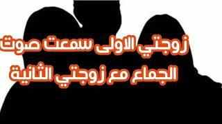 زوجتي سمعت صوت الجماع مع زوجتي الثانية فغضبت - الشيخ علي بن عبد العزيز موسى