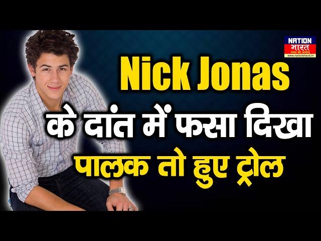 जानिए Nick Jonas के साथ Priyanka Chopra को आखिरकार क्यों ट्रोल किया गया