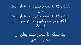 afghan karaoke. dard dandan daramo dandan ba dandan. jawid sharif karaoke
