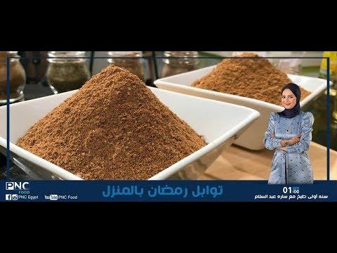 حلقه تجهيزات بهارات رمضان بالمنزل | سنه اولي طبخ | ساره عبد السلام | pncfood