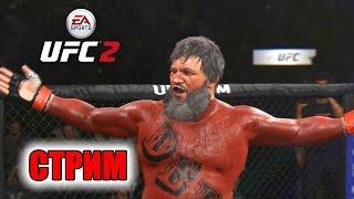 ДЕД МОРОЗ ВЕРНУЛСЯ [UFC 2] СТРИМ