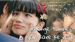 Sochenge tumhe pyar kare ke nahi   the black devil and the white prince   Japan Mix   cute💜story
