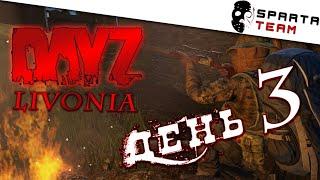 Игра DayZ Livonia - нуб в игре DayZ :) | Обновление DayZ | Прохождение Dayz Livonia