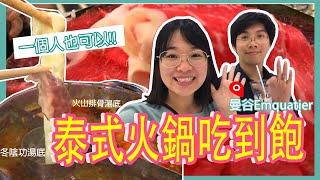 曼谷吃到飽餐廳推薦| ????『邊緣人火鍋 』生蠔、干貝、頂級肉片吃很飽 !!是一人鴛鴦鍋喔  ???? Hello Elie