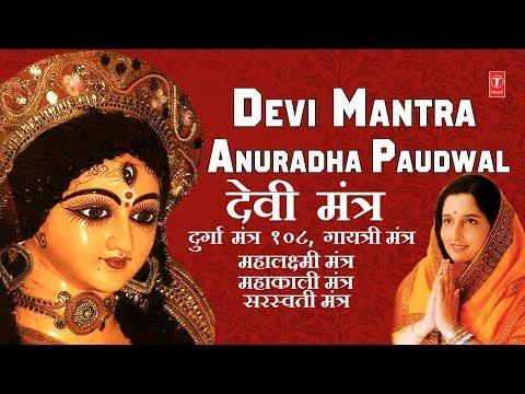 देवी मन्त्र Devi Mantra,ANURADHA PAUDWAL, Durga, Gayatri Mantra, Mahakali, Lakshmi, Saraswati Mantra
