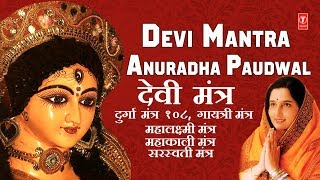 देवी मंत्र Devi Mantra,ANURADHA PAUDWAL, Durga, Gayatri Mantra, Mahakali, Lakshmi, Saraswati Mantra