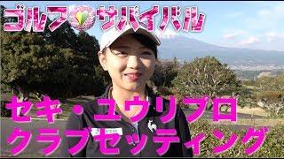 6月【ゴルフサバイバル】セキ・ユウリ クラブセッティング セキユウティン 検索動画 30