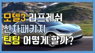 전기차 테슬라 모델3 /신차패키지/ 틴팅, 썬팅 고민 …
