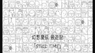 「幻想魔伝 最遊記」STILL TIME