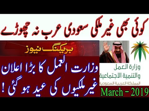 Saudi Arabia Latest News Today |Saudi News Live TV| |Arab Urdu News| In Hindi Urdu