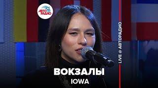 🅰️ IOWA - Вокзалы (LIVE @ Авторадио) mp3