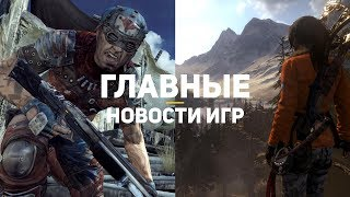 Главные новости игр | GS TIMES [GAMES] 14.05.2018 | RAGE 2, Shadow of the Tomb Raider, Iron Danger