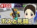 【新マスオのマインクラフト】教会のボスとの死闘!#102