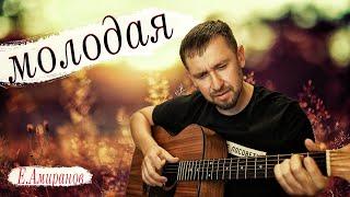 Молодая - Ефрем Амирамов кавер под гитару Александр Казлитин