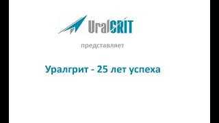 """""""УРАЛГРИТ"""": 25 ЛЕТ УСПЕХА!"""