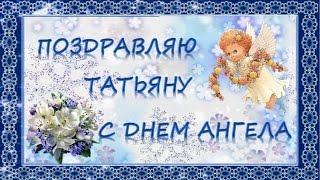 Татьянин день. Поздравляю Татьяну с Днем Ангела!