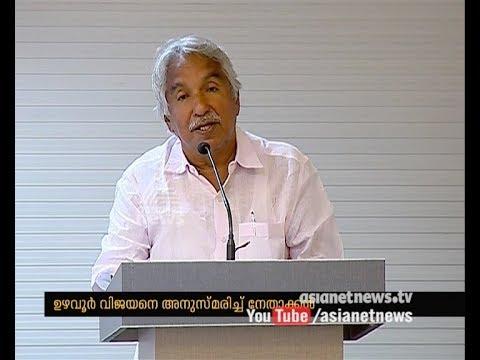 Uzhavoor Vijayan was trustworthy; says Oommen Chandy in Uzhavoor Vijayan commemoration