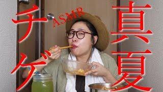 【ASMR】丸山礼、真夏にキムチチゲ爆食【モッパン】【먹방】【音フェチ】