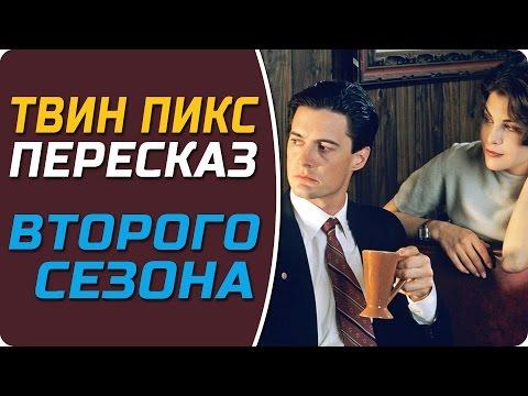 Твин Пикс - Подробный пересказ ВТОРОГО сезона   Twin Peaks 1991