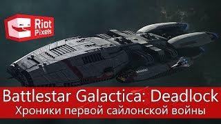 Battlestar Galactica: Deadlock. Хроники первой сайлонской войны