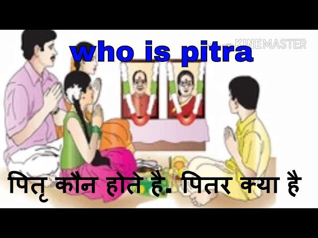 ???? ??? ???? ??. ???? ???? ??. pitra kon hote hain. Who Is Pitra, pitar, pitru Know Their Existence