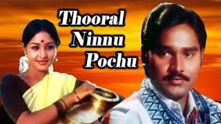 K.Bhagyaraj Film| Super Hit Tamil Movie Hd| Thooral Ninnu Pochu| K.Bhagyaraj, Sulakshana