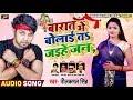 बारात में बोलाई तS जईहे जन || #Neelkamal Singh का New Bhojpuri लगन स्पेशल Song 2020