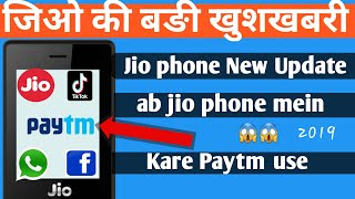Jio phone New Update ab use kar  paytm  jio phone main 2019
