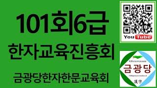 101회 6급기출문제 한자교육진흥회