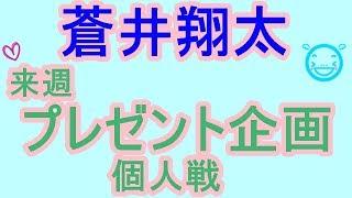 蒼井翔太 来週6月11日からスペシャルウィーク!プレゼント企画 個人戦!...