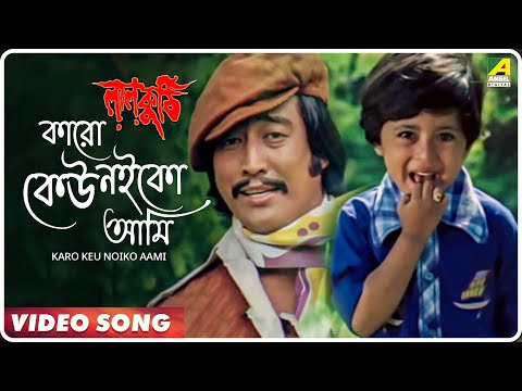 Karo Keu Noiko Aami | Lal Kuthi | Bengali Video Song | Kishore Kumar