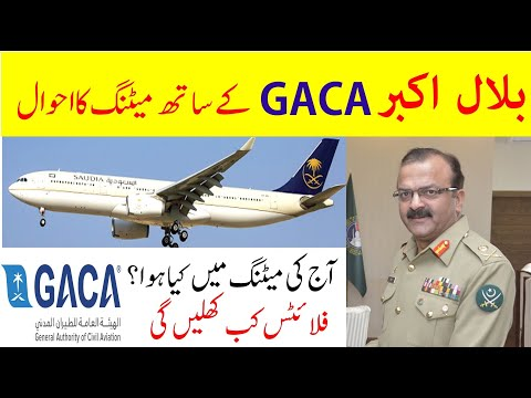 Today Meeting of Bilal Akbar with GACA | Flights for saudi arabia latest update | Saudi Info