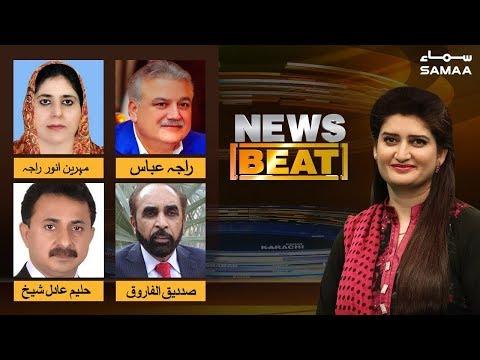 Awami Masail Ki Bharmaar Aur Hukumat Ke Dilasay | News Beat | SAMAA TV | Nov 30, 2018