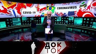 Коронавирус не нужен нам берег турецкий Док ток Выпуск от 27 05 2020