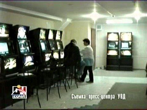 Изъяты игровые автоматы  (Сочи)