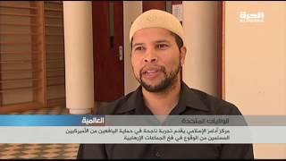 مركز آدامز الإسلامي يقدم تجربة ناجحة في حماية اليافعين من الأميركيين المسلمين من التطرف
