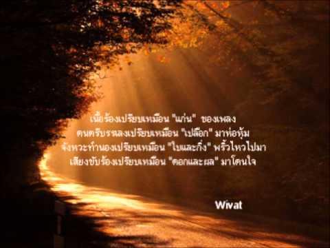 ทำนองต่างประเทศ ใส่เนื้อร้องเพลงไทย  บัวแดง