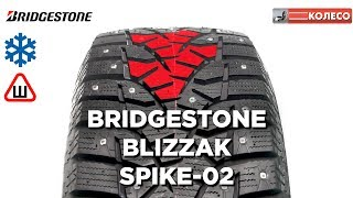 BRIDGESTONE BLIZZAK SPIKE-02: обзор зимних шин. Новинка сезона 2017/2018. КОЛЕСО