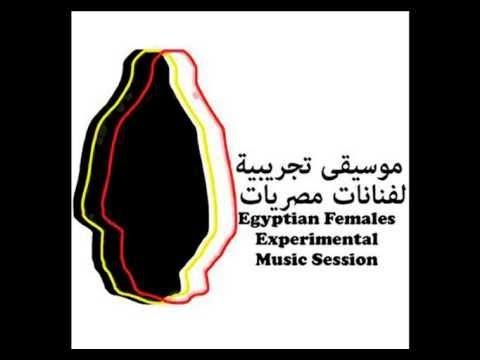 Egyptian Females Experimental Music Session - Asma Azouz - Keep Silence