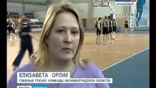 В Архангельске сегодня стартовал крупный турнир по баскетболу(В Архангельске сегодня стартовал крупный турнир по баскетболу. Участвуют в нем только школьные команды...., 2014-03-12T07:36:24.000Z)