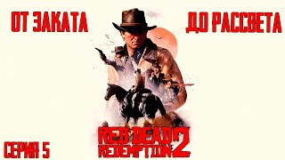 Прохождение  Red Dead Redemption 2 | Серия 5  | 16+  !!!РОЗЫГРЫШ!!! Читай описание под видео!!!