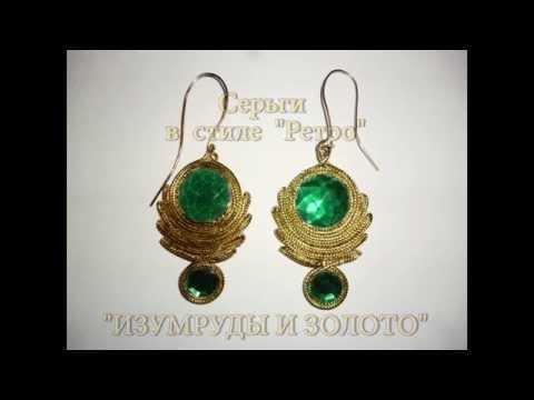 Серьги | Ретро-серьги Изумруды и золото