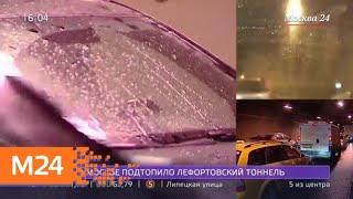 Смотреть видео Очевидцы сообщают о подтоплении Лефортовского тоннеля - Москва 24 онлайн