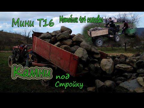 Т-16 с прицепом и МОТОБЛОК 4х4 самосвал.Чуть не оторвало колесо. Камни под стройку.